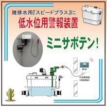 発報水位を下げることが可能な「ミニサボテン」 製品画像