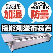機能剤塗布装置 【紙類の加湿用・フィルムの防曇用に!】 製品画像