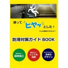【床の防滑・安全対策に】防滑対策ガイドBOOK※資料進呈中 製品画像