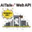 クラウドサービス『AITalk WebAPI』 製品画像