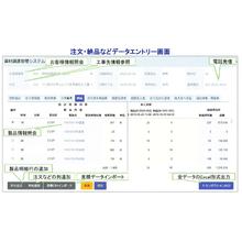 資材調達管理システム 製品画像