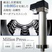 超高精度・超高剛性サーボプレスユニット【ミリオンプレス】 製品画像