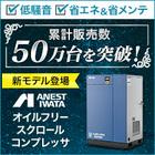 アネスト岩田 オイルフリースクロールコンプレッサ(空気圧縮機) 製品画像