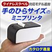 コンパクトデスクトッププリンター『NEX-C200』 製品画像