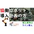 【導入事例動画3】協働ロボットAUBO-iシリーズ 製品画像