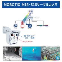 ネットワークカメラ『M16・S16サーマルカメラ』 製品画像