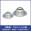 アルミ製イグチベアー『IA型/IA-R型』 製品画像