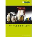 Blickle(ブリックレ) ホイール・キャスター 総合カタログ 製品画像