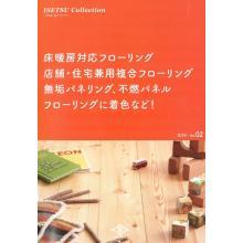 総合カタログ『2018-Vol.02』 製品画像