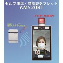 非接触タイプのセルフ測温・顔認識タブレット【※デモ貸出し実施中】 製品画像