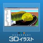 工事現場をよりリアルに可視化 3Dイラスト 製品画像