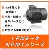 【小型・軽量を実現!】『IPMモータNPM1シリーズ』 製品画像