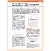 【技術情報】データ解析ソフトウェア Partek Flow 製品画像