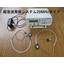 超音波発振システム20MHzの製造販売 製品画像