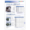 チャンバボックス・消音器 製品カタログ 製品画像
