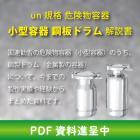 【ハンドブック】un規格 危険物容器 小型容器 鋼板ドラム解説書 製品画像