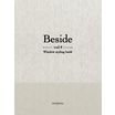 「Beside  vol.4」 製品画像