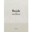 【カタログ】「Beside  vol.4」 製品画像