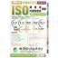 ISO審査員・内部監査員研修 年間セミナースケジュール カタログ 製品画像