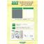 産業用繊維資材 デルマ帯電防止防炎ターポリン 製品画像