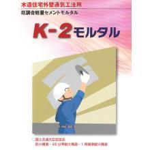 既調合軽量セメントモルタル『K-2 モルタル』 製品画像