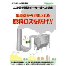 【粉塵計導入事例】集塵機から微量の漏れを監視 製品画像