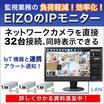 【IoT機器と連携!】IPカメラが直接つながるIPモニター 製品画像