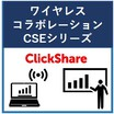 Click Share CS/CSEシリーズ 製品画像