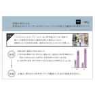 【資料】香りによる実験結果・実例紹介 製品画像
