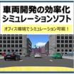 【シミュレーション・ソフトウェア】 製品画像