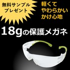 【超軽量】保護メガネ『ビーセーフプロ314』※無料サンプル進呈※ 製品画像