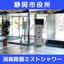 自動車学校の運営者様に 消臭除菌ミストシャワー【デモ設置可】 製品画像