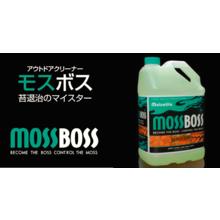 <苔等除去剤モスボス>「カビ」「藻」「苔」対策できる簡単除去剤 製品画像