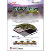 草木の屋上緑化システム「スクエアプランツ」 製品画像