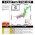 地震予測システム『S-CAST』【地震発生の前兆現象解析】 製品画像