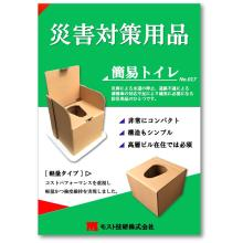 【事例】災害対策用品 製品画像