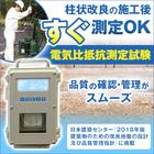 電気比抵抗法による柱状改良の品質管理手法『ミキシングテスター法』 製品画像