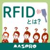 【特長紹介】業務の省力化を実現できるUHF帯RFIDとは? 製品画像