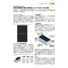 【資料】革新的な発電効率の実現と持続可能なエネルギー社会への貢献 製品画像