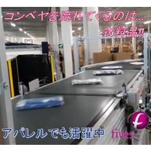【動画あり】小売業の配送センター向けソリューション(アパレル編) 製品画像
