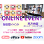 オンラインイベントソリューションサービス 製品画像