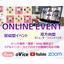 【オンラインイベント】ソリューションサービス 製品画像