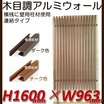 庭の目隠し『H1600ウォール 木目調格子ウッド連結タイプ』 製品画像