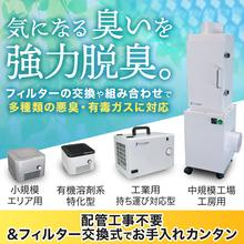 悪臭・有害ガスを撃退!強力脱臭装置事例集を進呈 製品画像
