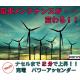 高所(風力・電力鉄塔)メンテナンス用リフト Ronin Lift 製品画像