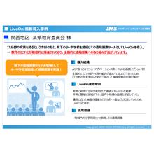 【導入事例集】Web会議システム『LiveOn』(3) 製品画像