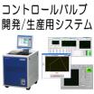 コントロールバルブ開発/生産用システム -複数台ソレノイド対応- 製品画像