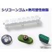 熱可塑性樹脂×液状シリコーンゴムの異材質成形 製品画像