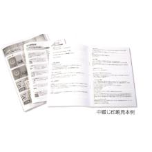 小ロット中綴じ印刷 製品画像