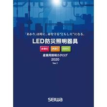 『LED防災照明器具』※総合カタログ進呈 製品画像